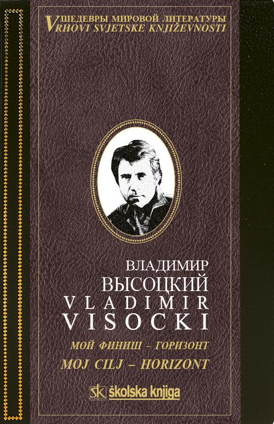 naslovnica Visocki 2D